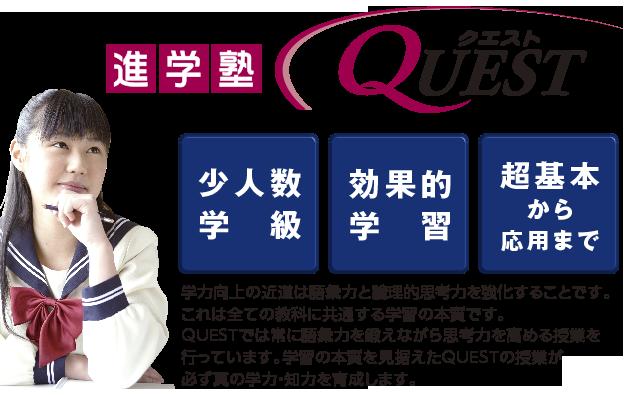 栃木市の進学塾QUESTのご案内