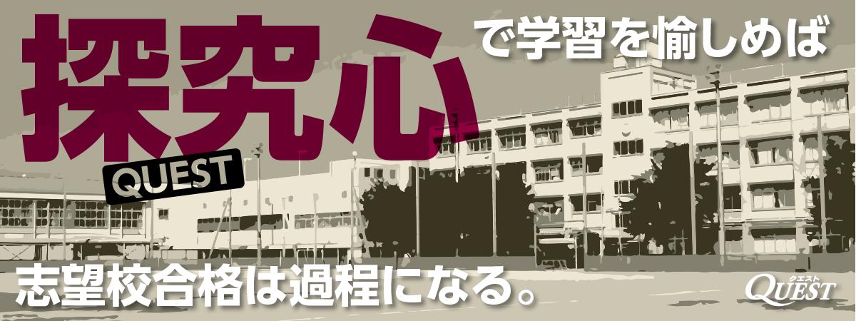 栃木市の進学塾QUESTで探究心で愉しむ