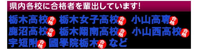栃木市の進学塾クエストで志望校合格