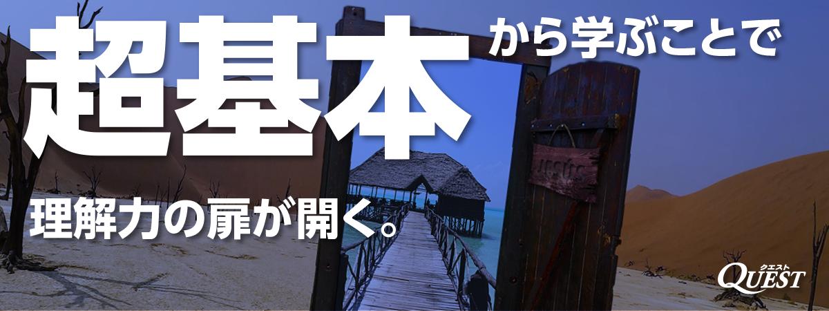 栃木市の学習塾クエストで超基本から学ぶ
