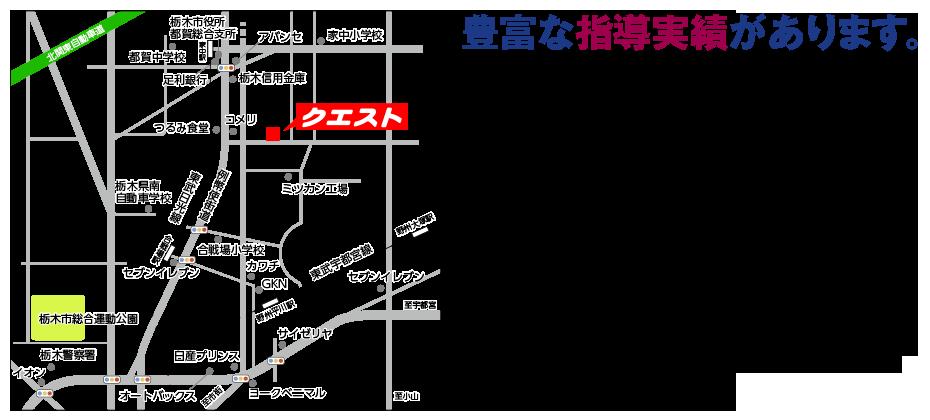 栃木市の進学塾QUESTご案内図