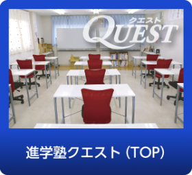 栃木市の進学塾クエストトップページ