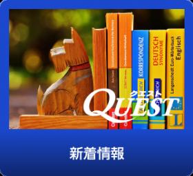 栃木市の進学塾QUEST 新着情報