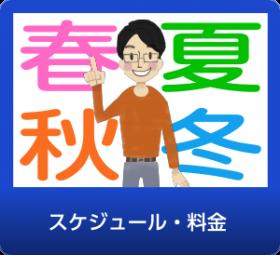 栃木市の進学塾クエスト 季節講習のスケジュール