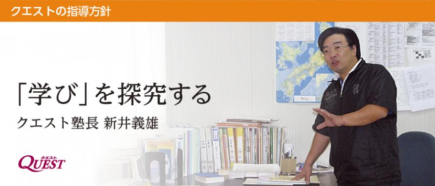栃木市の進学塾クエストの指導方針